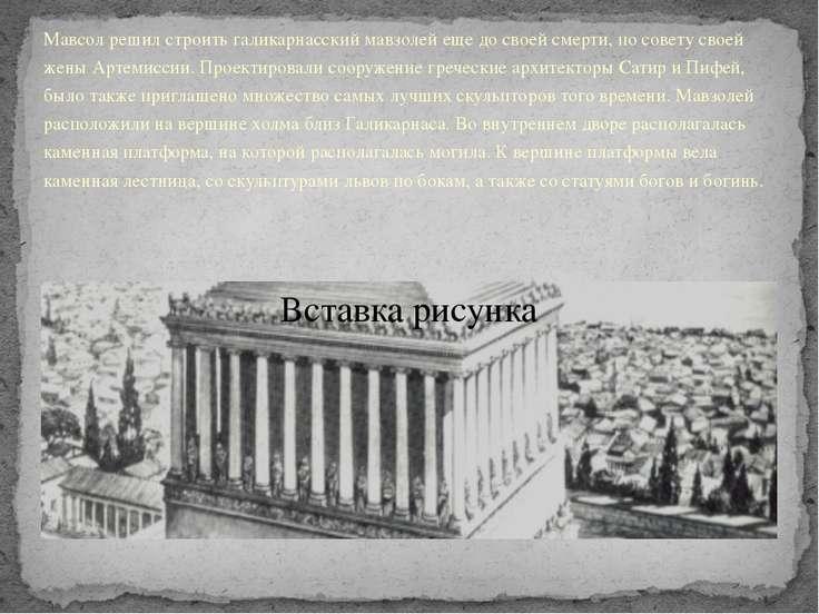 Мавсол решил строить галикарнасский мавзолей еще до своей смерти, по совету с...