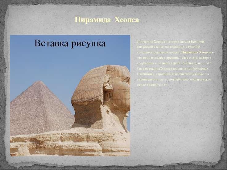Пирамида Хеопса Пирамида Хеопса – второе (после Великой китайской стены) по в...