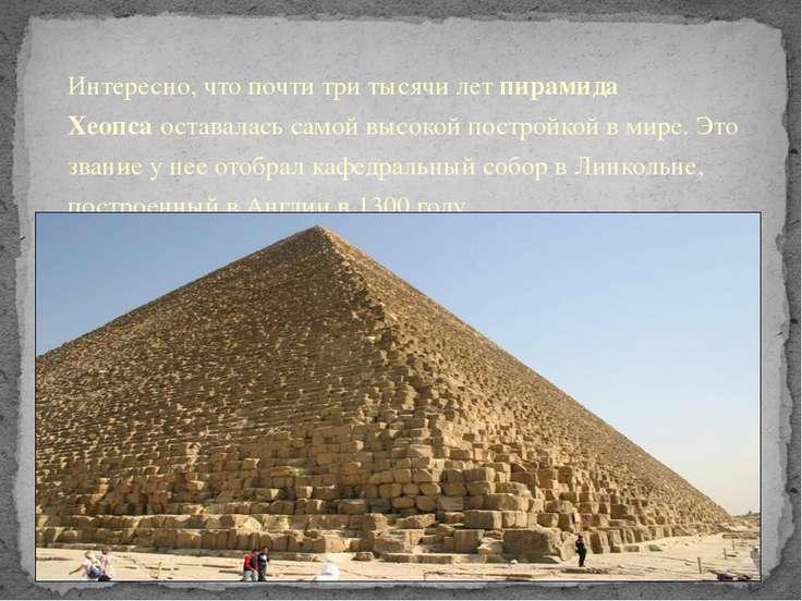 Интересно, что почти три тысячи летпирамида Хеопсаоставалась самой высокой ...