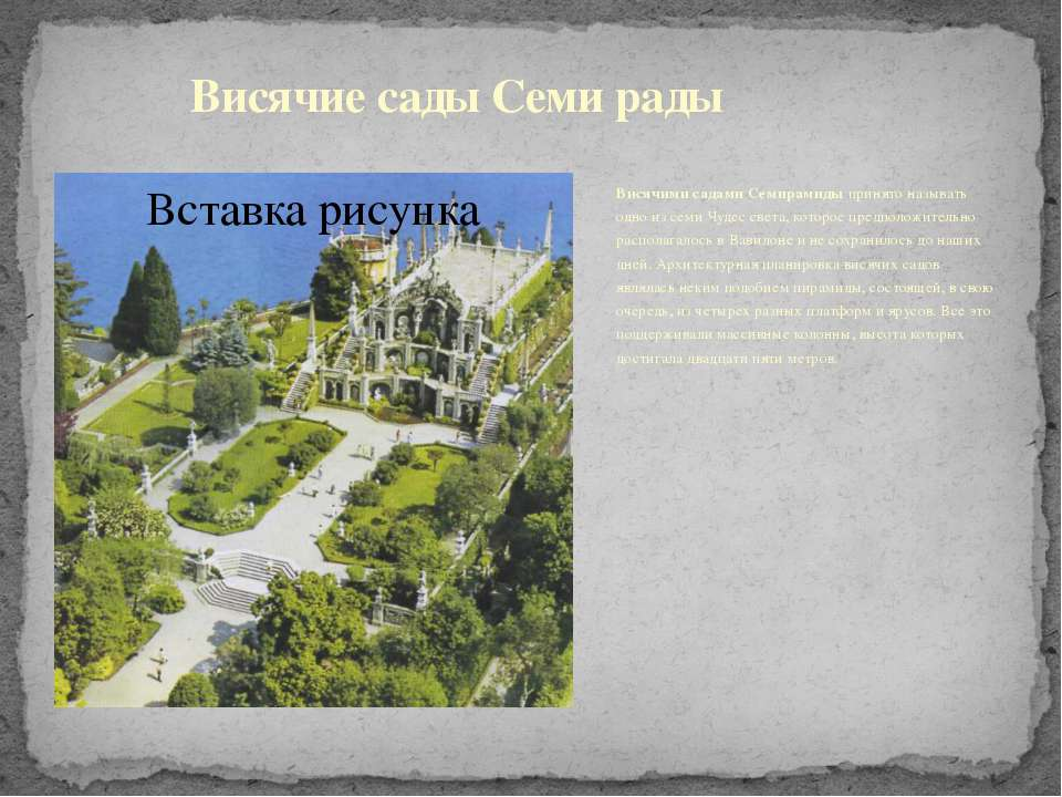 Висячие сады Семи рады Висячими садами Семирамидыпринято называть одно из се...