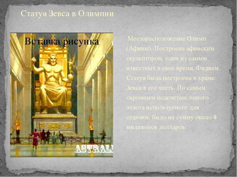 Статуя Зевса в Олимпии Месторасположение Олимп (Афины). Построена афинским с...