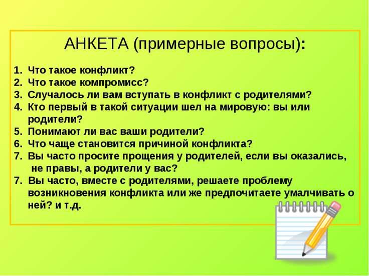 АНКЕТА (примерные вопросы): Что такое конфликт? Что такое компромисс? Случало...