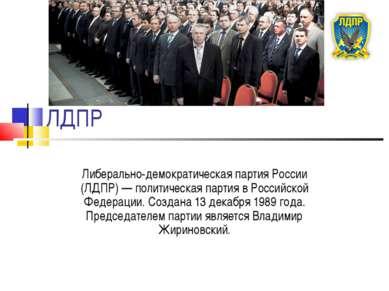 ЛДПР Либерально-демократическая партия России (ЛДПР) — политическая партия в ...