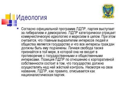 Идеология Согласно официальной программе ЛДПР, партия выступает за либерализм...