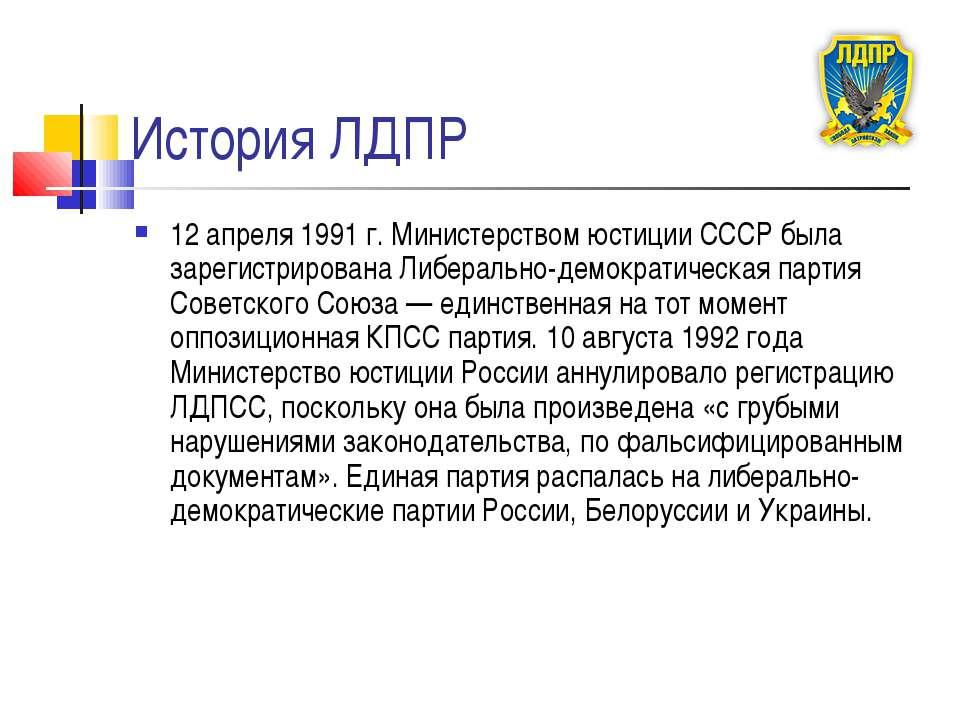 История ЛДПР 12 апреля 1991 г. Министерством юстиции СССР была зарегистрирова...