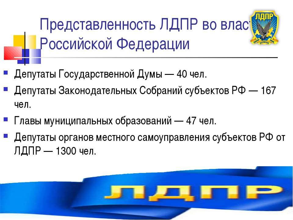 Представленность ЛДПР во власти Российской Федерации Депутаты Государственной...