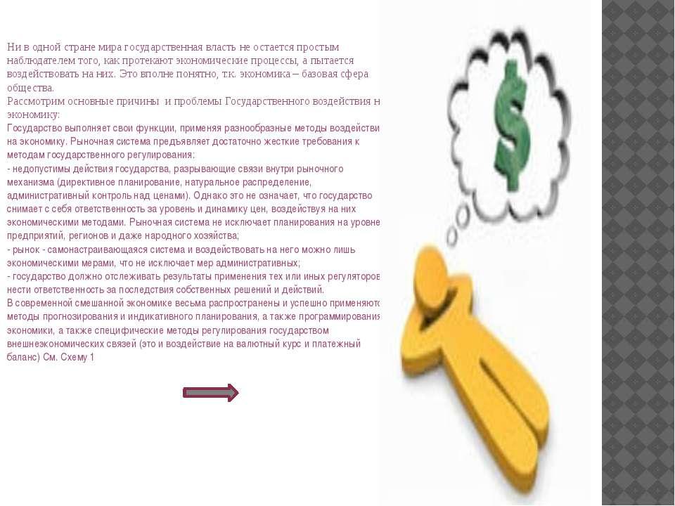 Е. Г. Ефимова Экономика: Учебное пособие: -М, 2005 Государственное регулирова...