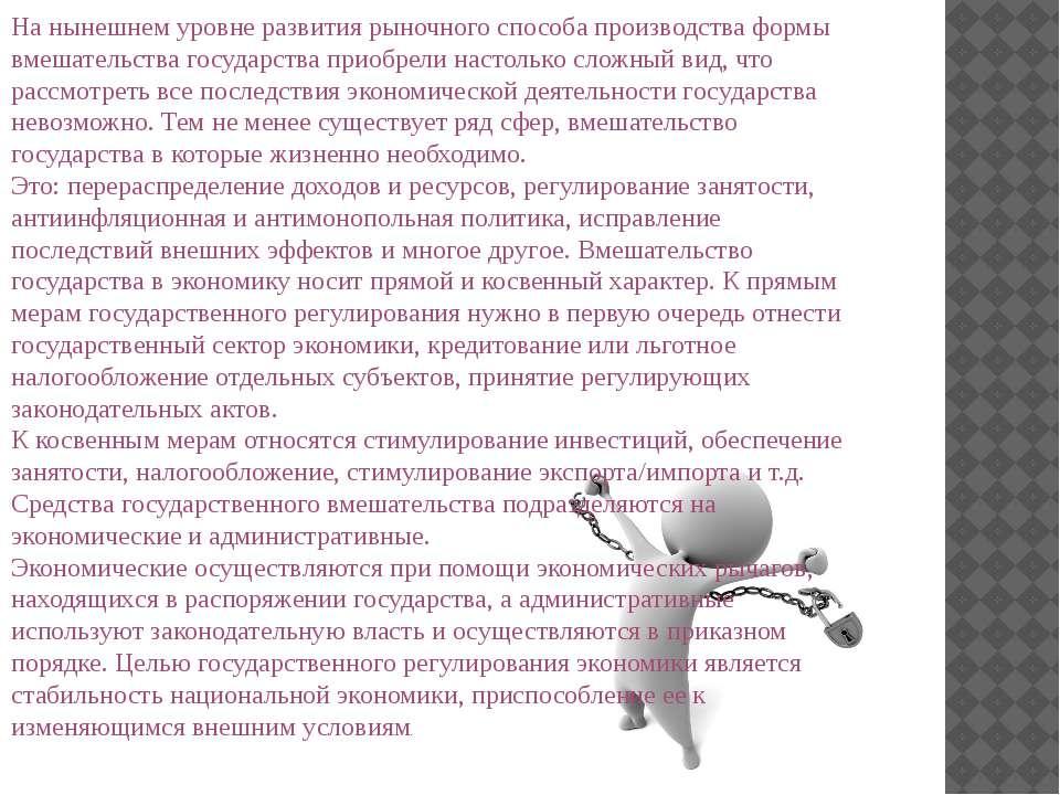 Модели государственного регулирования экономики В экономически развитых стран...