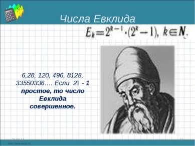 Числа Евклида * * 6,28, 120, 496, 8128, 33550336…. Если 2ᵏ - 1 простое, то чи...