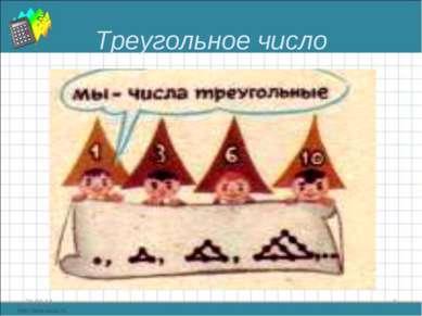 Треугольное число * *