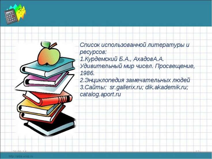 * * Список использованной литературы и ресурсов: Курдемский Б.А., АхадовА.А. ...
