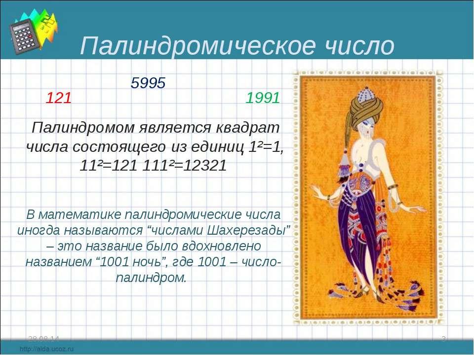 Палиндромическое число * * 121 5995 1991 Палиндромом является квадрат числа с...
