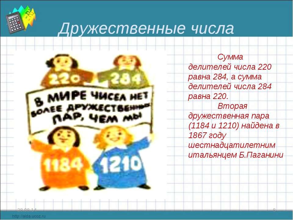 Дружественные числа * * Сумма делителей числа 220 равна 284, а сумма делителе...