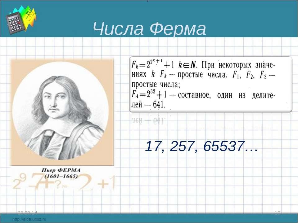 Числа Ферма * * .  17, 257, 65537…