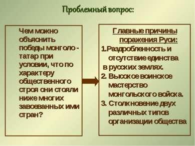 Чем можно объяснить победы монголо - татар при условии, что по характеру обще...