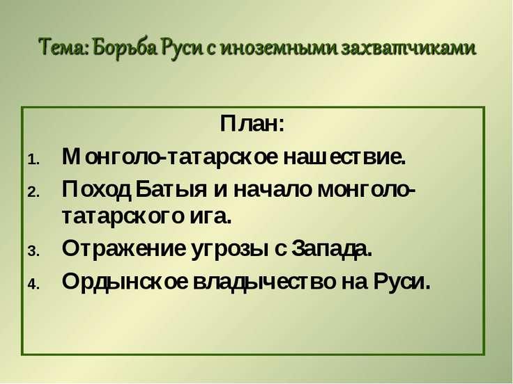 План: Монголо-татарское нашествие. Поход Батыя и начало монголо-татарского иг...