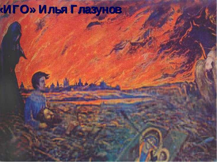 «ИГО» Илья Глазунов