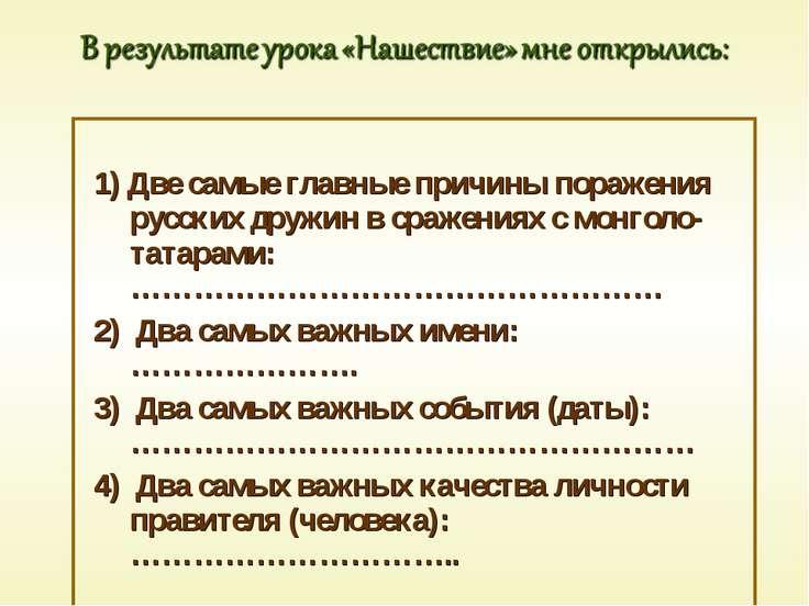 1) Две самые главные причины поражения русских дружин в сражениях с монголо-т...