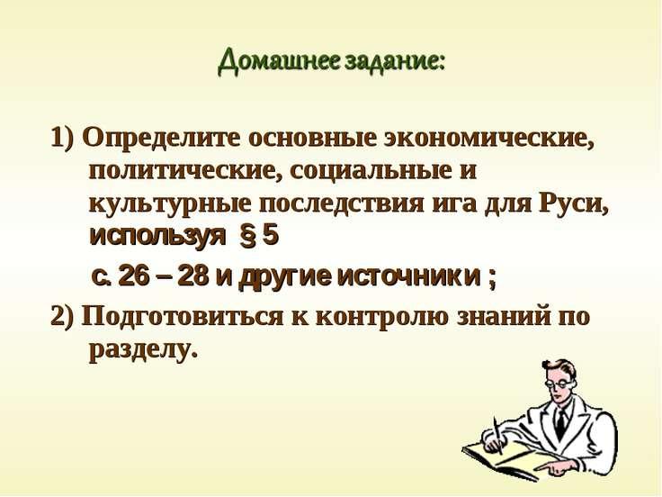 1) Определите основные экономические, политические, социальные и культурные п...