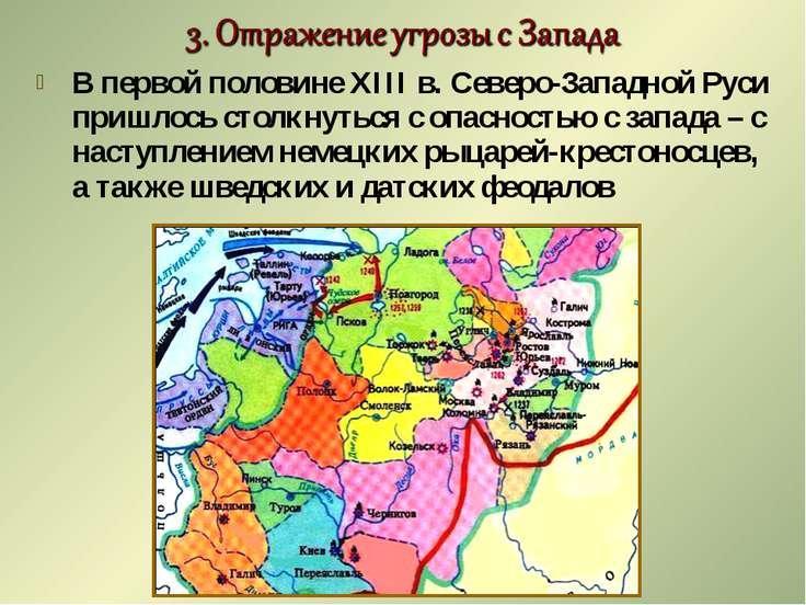 В первой половине XIII в. Северо-Западной Руси пришлось столкнуться с опаснос...