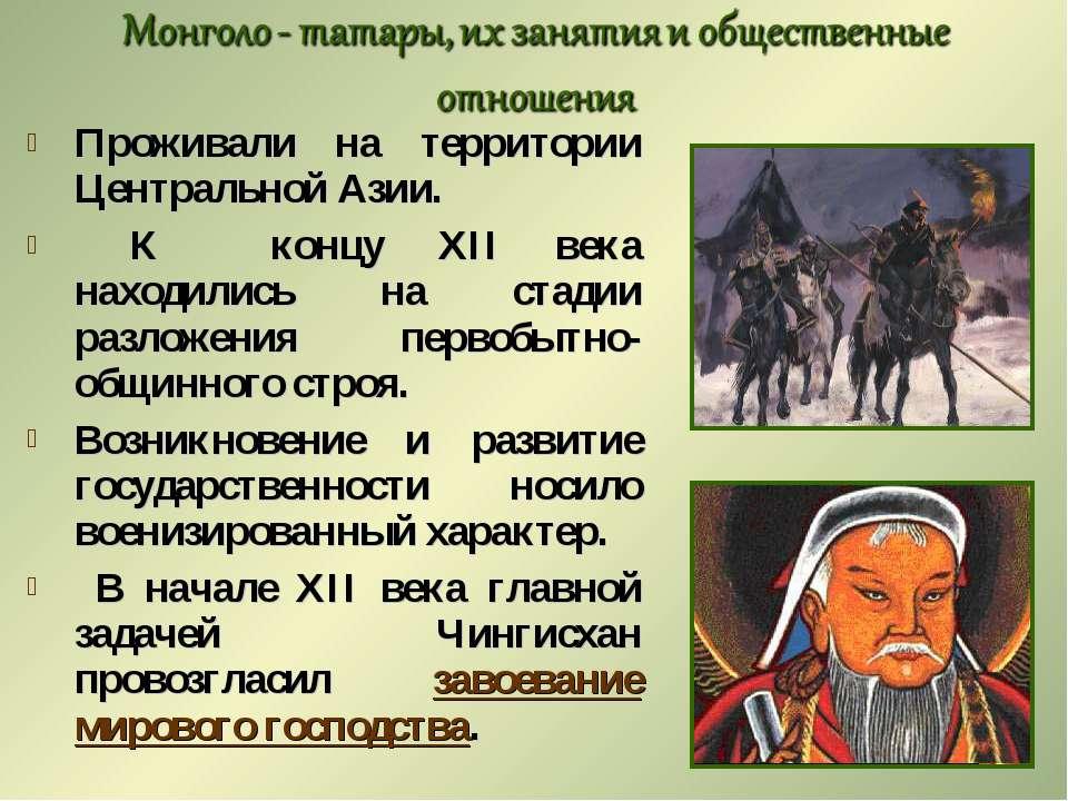Проживали на территории Центральной Азии. К концу ХII века находились на стад...