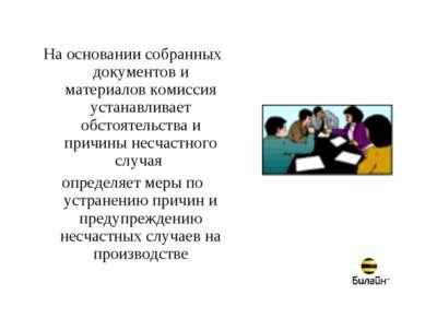 На основании собранных документов и материалов комиссия устанавливает обстоят...