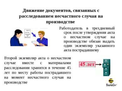 Движение документов, связанных с расследованием несчастного случая на произво...
