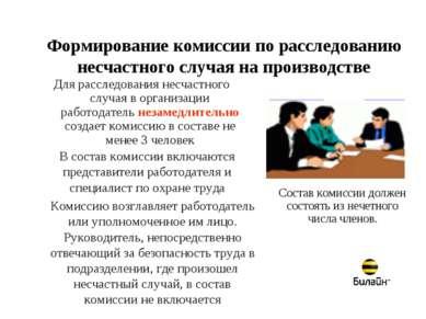 Формирование комиссии по расследованию несчастного случая на производстве Для...