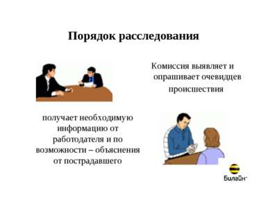 Порядок расследования Комиссия выявляет и опрашивает очевидцев происшествия п...