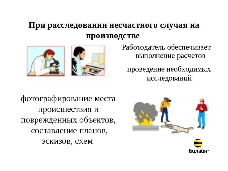 При расследовании несчастного случая на производстве Работодатель обеспечивае...
