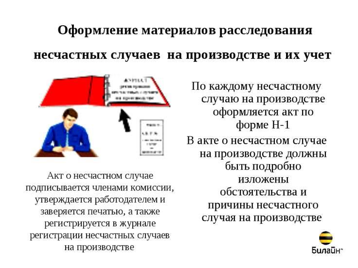 Оформление материалов расследования несчастных случаев на производстве и их у...