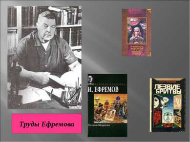 Труды Ефремова