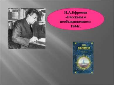 И.А.Ефремов «Рассказы о необыкновенном» 1944г.