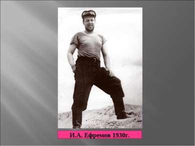 И.А. Ефремов 1930г.