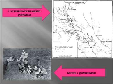 Схематическая карта рудников Беседа с рудокопами