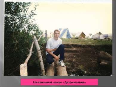 Российские и испанские ученые, а рядом наши «ноушата» Палаточный лагерь «Архе...