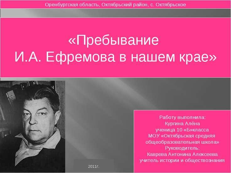 «Пребывание И.А. Ефремова в нашем крае» Работу выполнила: Кургина Алёна учени...