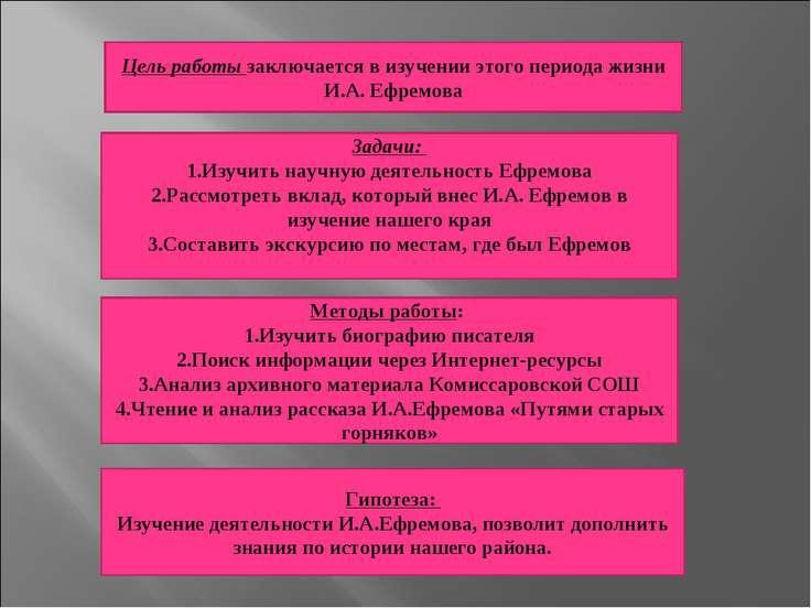 Цель работы заключается в изучении этого периода жизни И.А. Ефремова Задачи: ...
