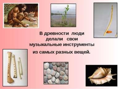 В древности люди делали свои музыкальные инструменты из самых разных вещей.