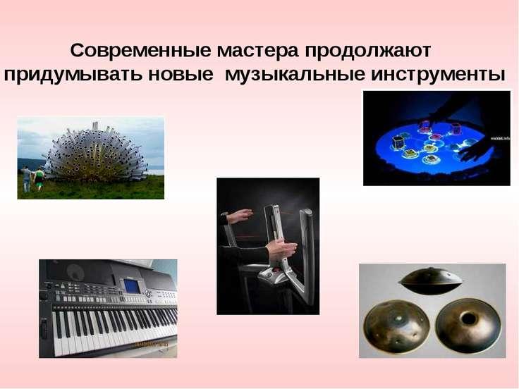Современные мастера продолжают придумывать новые музыкальные инструменты