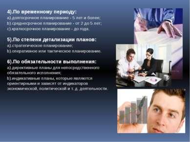 4).По временному периоду: a).долгосрочное планирование - 5 лет и более; b).ср...