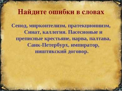 Найдите ошибки в словах Сенод, мирконтелизм, пратекционнизм, Синат, каллегия....