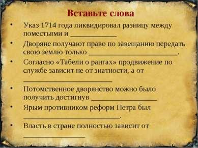 Вставьте слова Указ 1714 года ликвидировал разницу между поместьями и _______...