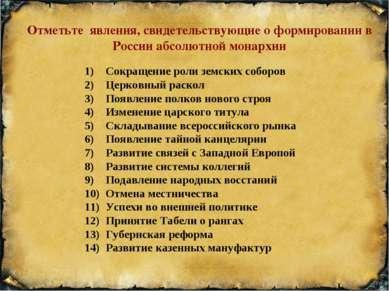1) Сокращение роли земских соборов 2) Церковный раскол 3) Появление полков но...