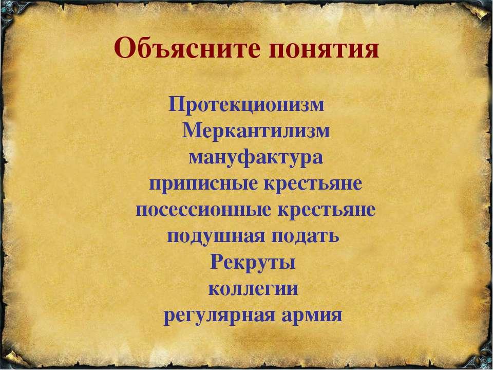 Объясните понятия Протекционизм Меркантилизм мануфактура приписные крестьяне ...