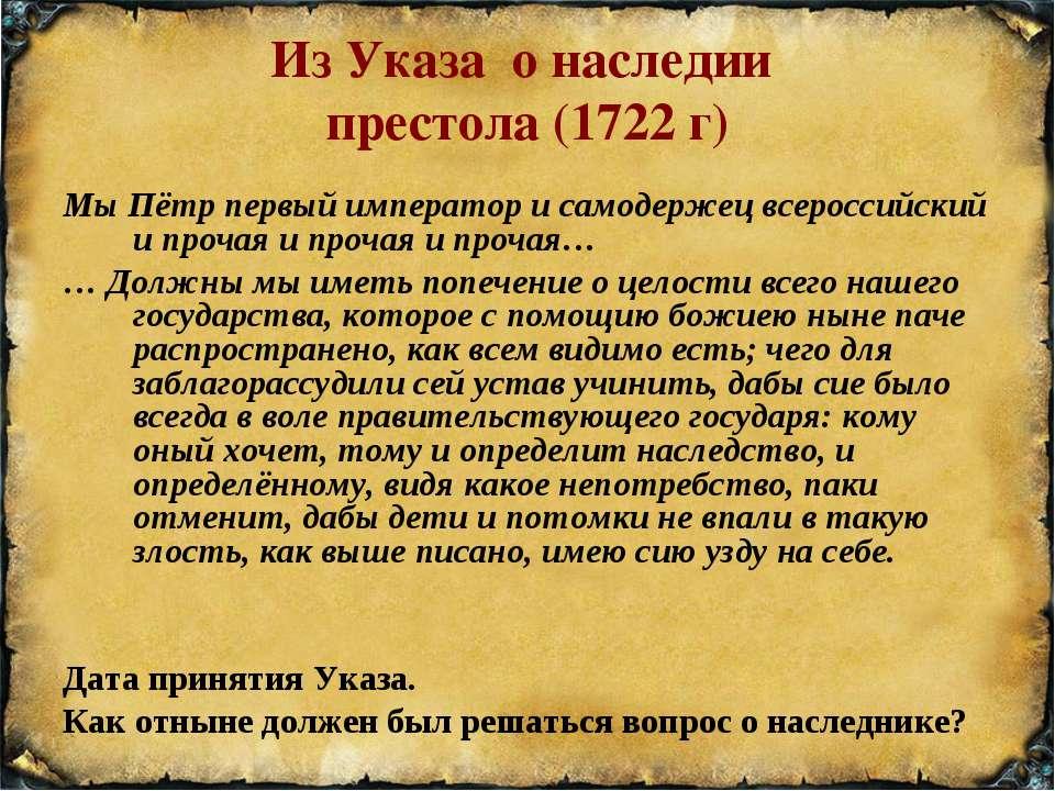 Из Указа о наследии престола (1722 г) Мы Пётр первый император и самодержец в...
