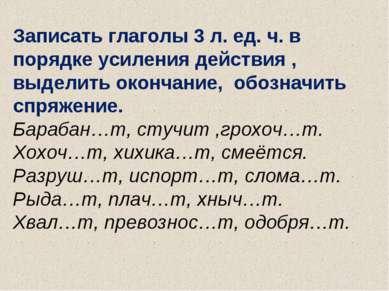 Записать глаголы 3 л. ед. ч. в порядке усиления действия , выделить окончание...