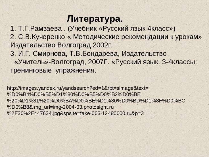 http://images.yandex.ru/yandsearch?ed=1&rpt=simage&text=%D0%B4%D0%B5%D1%80%D0...