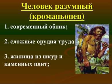 Человек разумный (кроманьонец) 1. современный облик; 2. сложные орудия труда;...