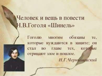 Человек и вещь в повести Н.В.Гоголя «Шинель» Гоголю многим обязаны те, которы...